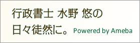 ブログ(行政書士 水野悠の日々徒然に。)