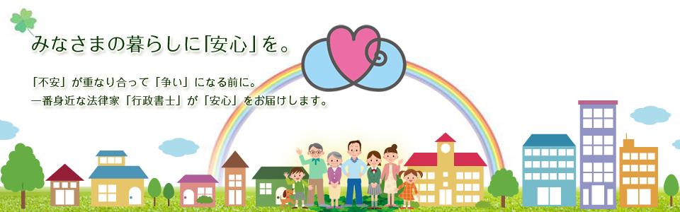 愛知県豊橋市「あなたの代書人」行政書士水野法務事務所