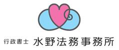 行政書士 水野法務事務所 (愛知県豊橋市)